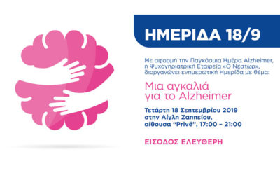Σεπτέμβριος: Παγκόσμιος μήνας Alzheimer