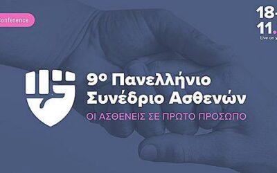 9ο Πανελλήνιο Συνέδριο ασθενών