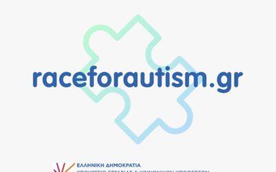 Race For Autism: «Τρέχουμε» για τον αυτισμό